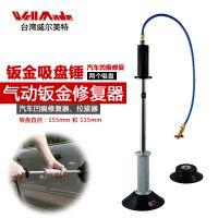 台湾wellmade/威尔美特 汽车钣金修复器凹陷修复工具钣金吸盘汽车凹痕修复器WP-0002
