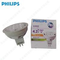 飞利浦LED射灯 MR16射灯 4.2W射灯灯杯 新品上市