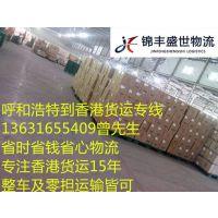 呼和浩特发货到香港的陆运物流服务 交货速度快