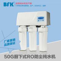 防尘罩纯水机 厨下式防尘纯水机 50G反渗透纯水机 家用纯水机批发
