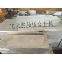 供应镁棒 镁板 镁合金棒材