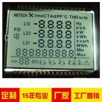 宝莱雅 电气电力仪表 专用 LCD液晶屏 段码液晶屏 定制LCD