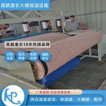 龙井温室大棚被生产