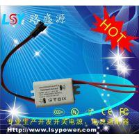 路盛源-热卖5V300ma 3V 12V LED驱动电源内置开关电源