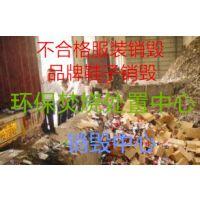 库存日用百货销毁公司上海附近销毁公司专业环保销毁公司