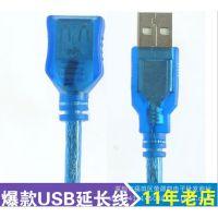 5米USB2.0公对母延长线 USB延长线 数据线 带磁环 透明蓝