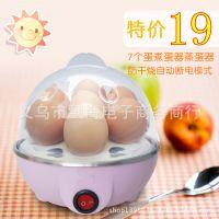 厂家直销正品特价多功能煮蛋器蒸蛋器 7个蛋煮蛋器支持混批代发