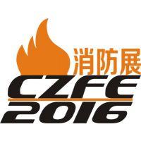 2016中国(郑州)国际消防设备技术展览会