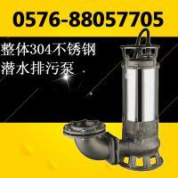 ZGTPYBY不锈钢小型潜水泵40S8-12-1.1D耐腐蚀污水泵