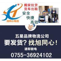深圳坪山新区到广西南宁、柳州专业13米5回程大货车车队出租公司