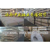 铝合金板 5754铝板 5052铝板