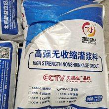 环氧树脂灌浆料 水泥基环氧灌浆料厂家 北京新益