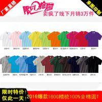 2017男士新品t恤短袖文化衫广告衫定做 纯棉男式印花春装t恤外贸