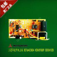 原装全新 三菱华凌空调电路板主板DE76A423G04 SE00A102B