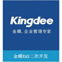 金蝶ERP系统二次开发金蝶EAS金蝶K/3系统,广州有道软件开发