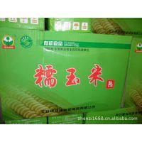 新鲜熟玉米棒-糯玉米棒(16蕙)真空包装-礼盒装-营养美味-真空包装