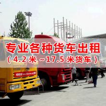 福永包车到汕尾17米平板车拖头出租6米8货车高栏车出租