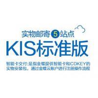 金蝶kis标准版财务软件管理系统正版记账安全锁加密ERP