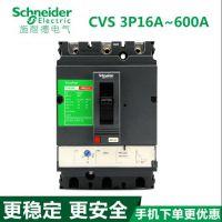 施耐德塑壳断路器LV525332 空气开关CVS250F 3P200A