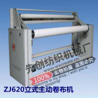 供应优质ZJ620型立式主动卷布机,厂家直销,信誉!