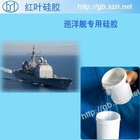 红叶硅胶巡洋舰专用液体硅胶