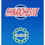 2017第二十届中国国际胶粘剂及密封剂展览会 第十二届中国国际胶粘带与标签展览会