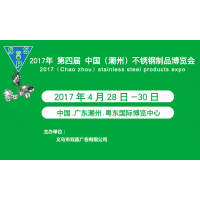 2017第4届中国(潮州)不锈钢制品博览会