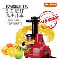 北京九阳 JYZ-V11 立式原汁机低速榨汁机家用全自动新品迷你榨汁九阳总经销商批发