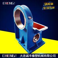 供应捏炼机配件 涡轮箱 大连诚丰密炼机专用涡轮箱