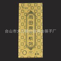 【雨田】简约纸盒 10双装筷子包装盒 批发印刷定制
