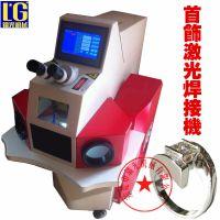 厂家长期供应 微型平台激光点焊机激光焊接机 价格实惠直销