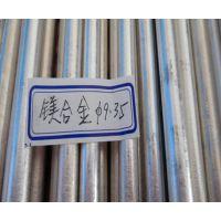 航空航天镁合金材料AZ91D 板材 棒 AZ91D镁合金