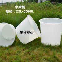 南京厂家直销500L发酵桶 塑料圆型桶批发 无锡食品桶棉条桶批发价格