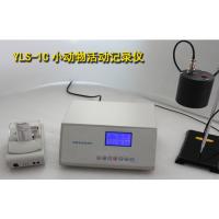 小动物活动记录仪价格 YLS-1C