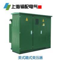 YBP-12/0.4型系列预装式变电站,美式箱变