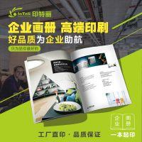 企业画册宣传印刷数码快印图文彩色杂志广告期刊高档精装定制打印