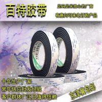天津百事通达-百特牌生产厂家,单面泡棉胶带EVA单面胶带,厚度5mm-保质保量
