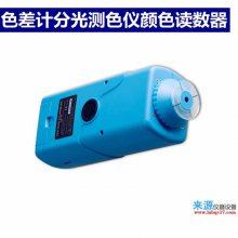 3nh光栅分光仪YS900、YS920、YS960参数厂家价格多少钱等