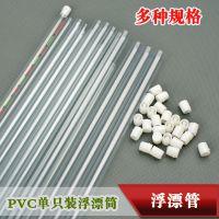 厂家批发 PVC透明浮漂管 浮标筒 鱼漂盒 渔标单支装透明管批发