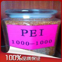 专业耐高温琥珀色透明PEI副牌/福盈/1000-1000标准通用级PEI塑料