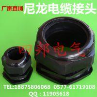 厂家直销M63*1.5尼龙电缆防水接头 塑料电缆固定头低价批发