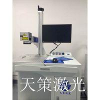 深圳最专业光纤激光镭雕机专业户|速度快|精密高