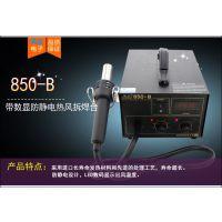 防静电高迪850B数显热风拆焊台 热风枪 手机电脑专用