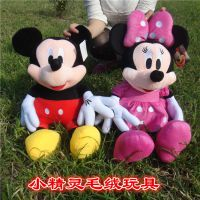 迪士尼毛绒玩具米奇米妮情侣公仔米老鼠毛绒玩具玩偶压床娃娃