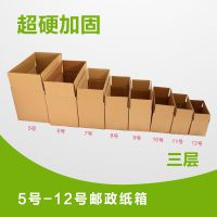 5-12号纸箱三层优质纸箱山东济南快递纸盒批发定做淘宝纸箱纸盒子