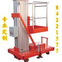 单柱铝合金升降机、液压升降机、升降平台尺寸