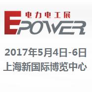 2017 第17届中国国际电力电工设备暨智能电网展览会(E-Power )