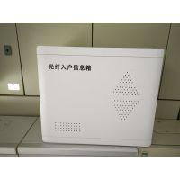 网联电气供应光纤入户箱 弱电箱 多媒体箱信息箱集线箱350*300*120 带插座空箱