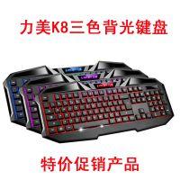 力美K8发光键盘 电脑游戏键盘 三色背光键盘USB接口 笔记本键盘