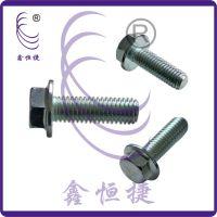 供应法兰六角螺钉 鑫恒捷机械工业紧固件 厦门标准机械紧固件螺丝